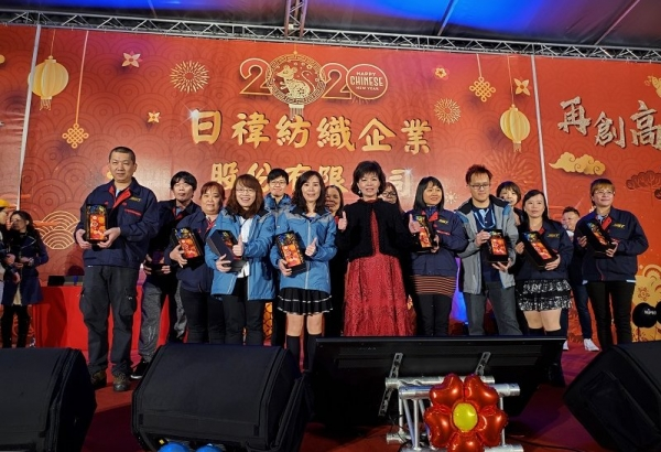 SunShine Textile 2019 Year-End Thanksgiving Party